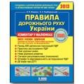 Правила дорожнього руху України 2013 (коментар у малюнках)