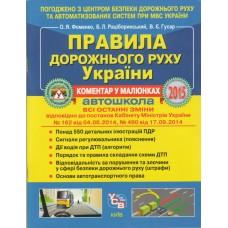 Правила дорожнього руху України (коментар у малюнках) 2015 рік