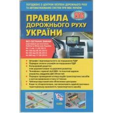 Правила дорожнього руху України 2015 рік